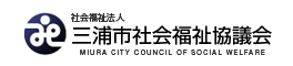 三浦市社会福祉協議会オフィシャルサイト