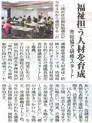 2015.7.4タウン人材育成