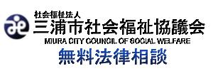 三浦市社会福祉協議会:無料法律相談