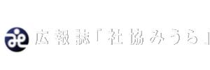 三浦市社会福祉協議会広報誌「社協みうら」
