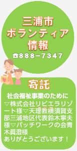 三浦市ボランティア情報