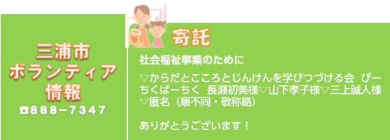三浦市ボランティア情報/寄託