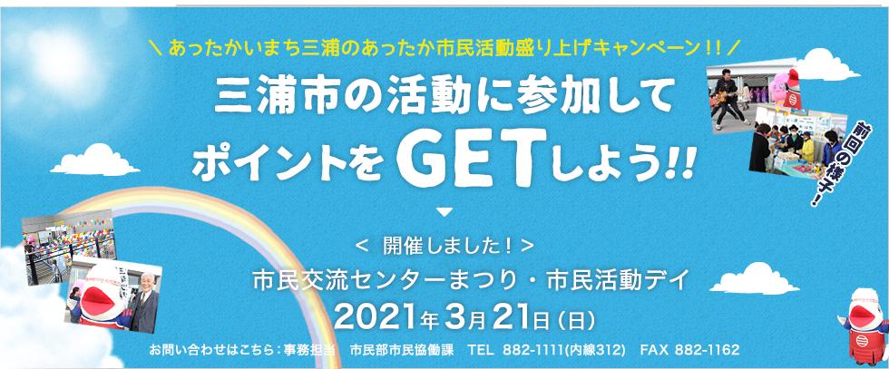 三浦市の活動に参加してポイントをGETしよう!